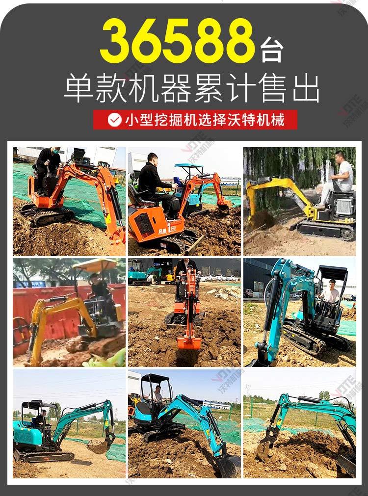 17小型挖掘机