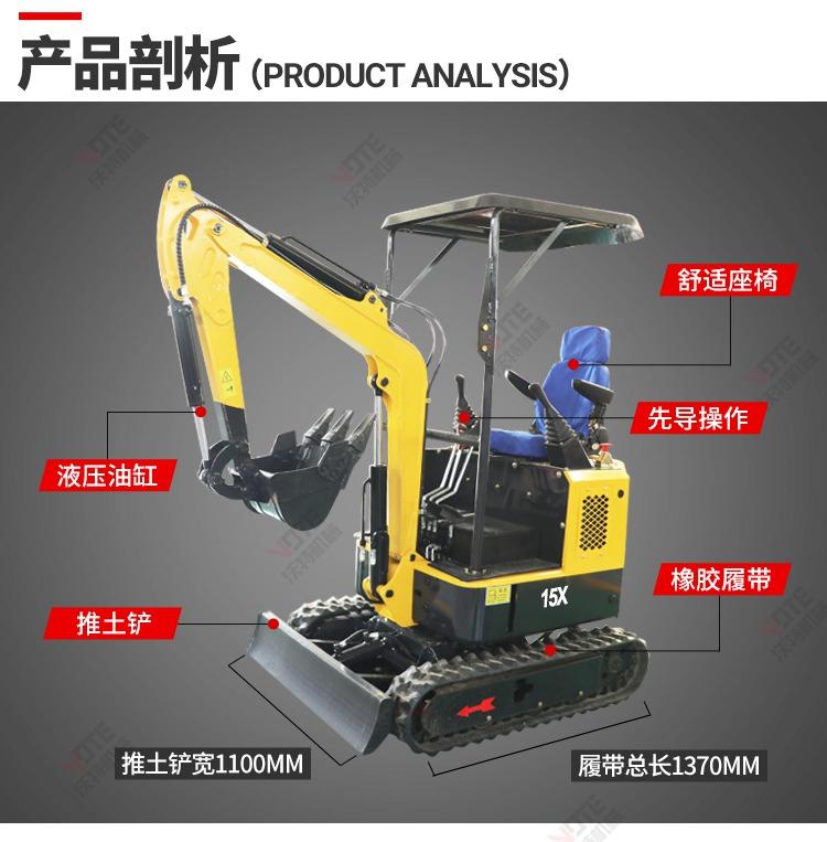 15YX小型挖掘机